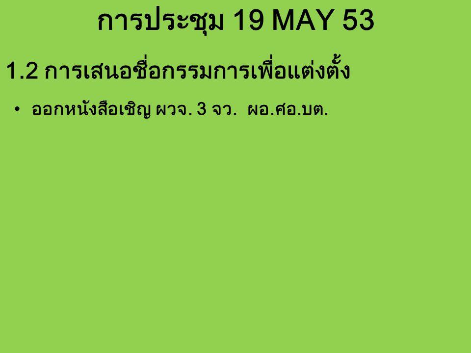 การประชุม 19 MAY 53 ออกหนังสือเชิญ ผวจ. 3 จว. ผอ.ศอ.บต. 1.2 การเสนอชื่อกรรมการเพื่อแต่งตั้ง