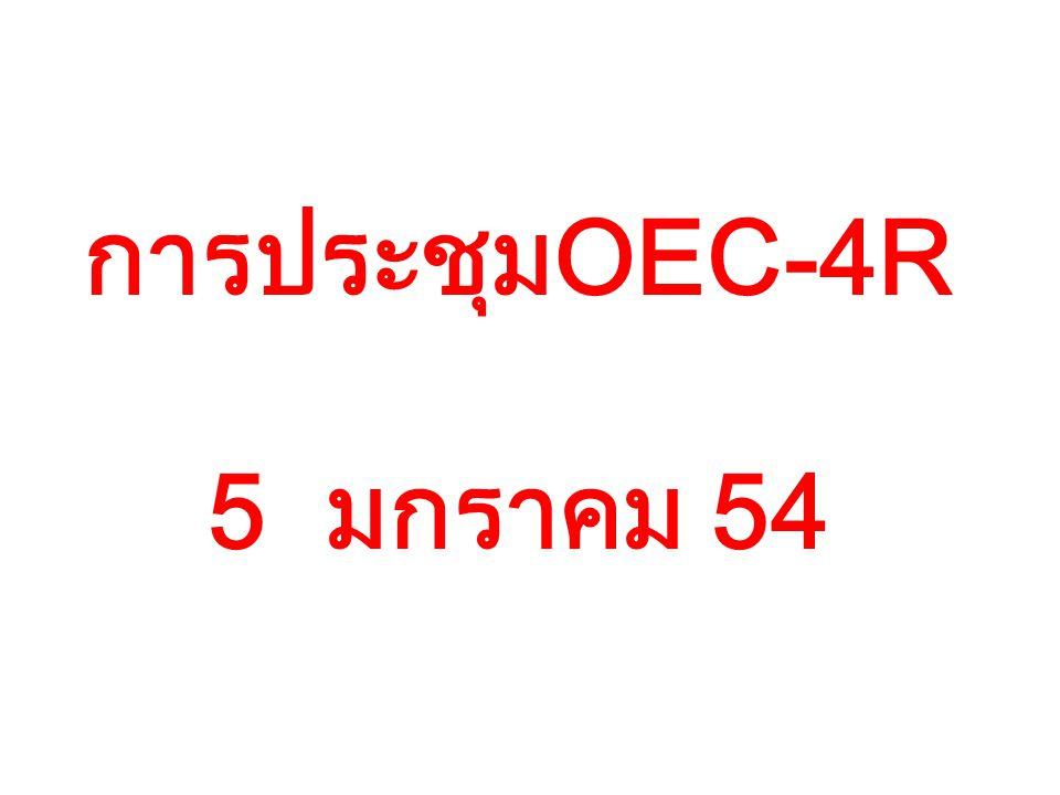 การประชุมOEC-4R 5 มกราคม 54