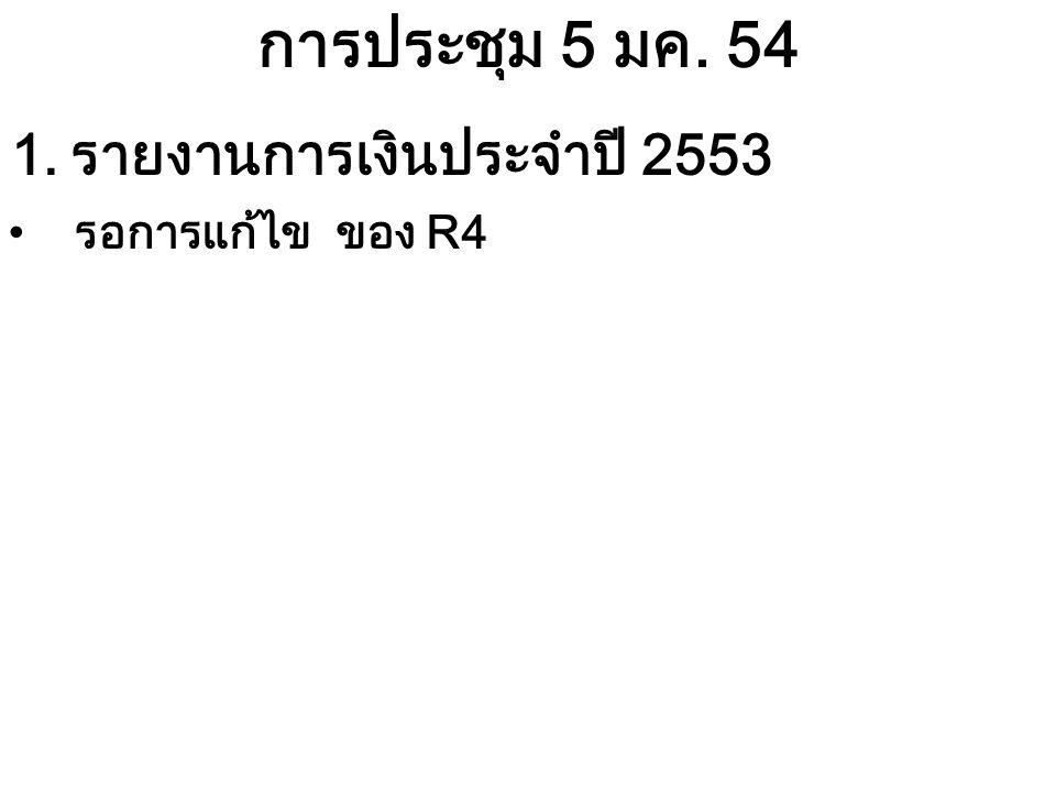 การประชุม 5 มค. 54 1.รายงานการเงินประจำปี 2553 รอการแก้ไข ของ R4