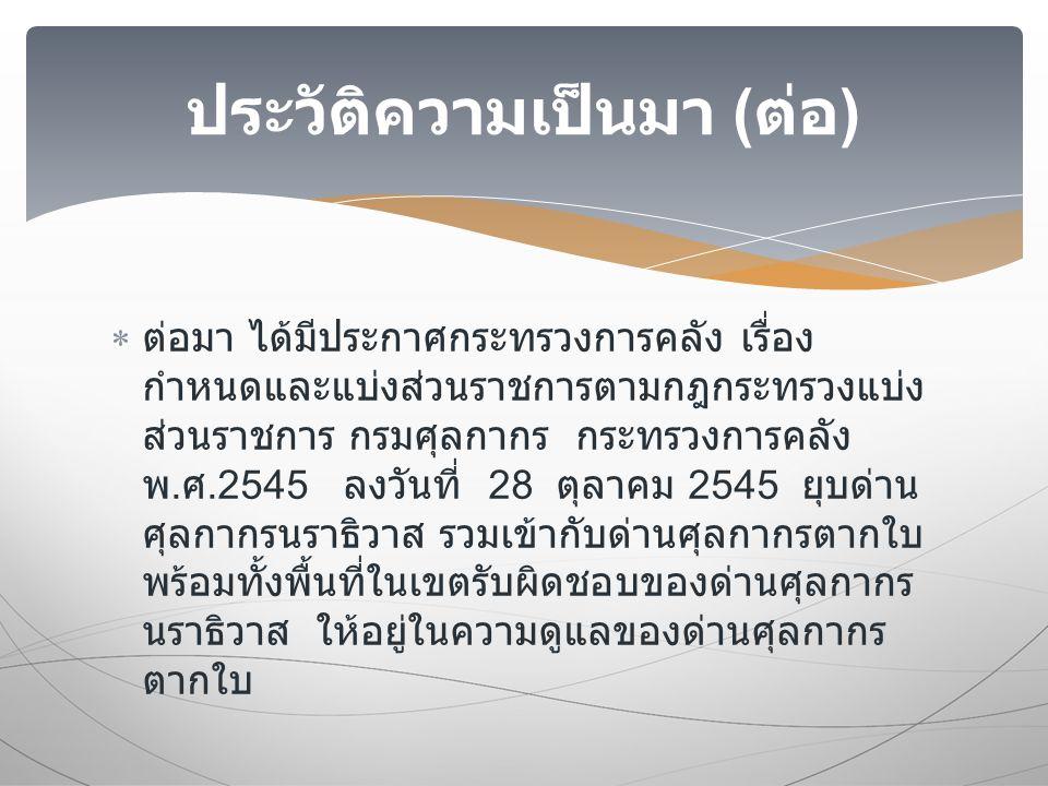 ต่อมา ได้มีประกาศกระทรวงการคลัง เรื่อง กำหนดและแบ่งส่วนราชการตามกฎกระทรวงแบ่ง ส่วนราชการ กรมศุลกากร กระทรวงการคลัง พ. ศ.2545 ลงวันที่ 28 ตุลาคม 2545