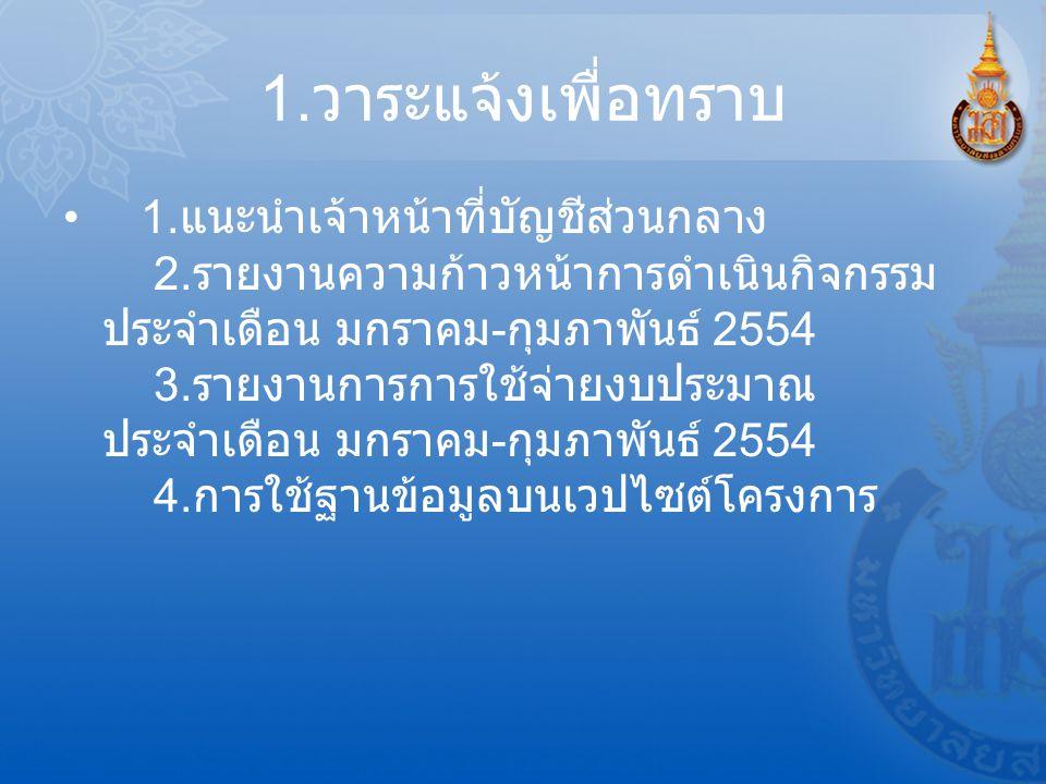 2. รายงานความก้าวหน้าการ ดำเนินกิจกรรมประจำเดือน มกราคม - กุมภาพันธ์ 2554