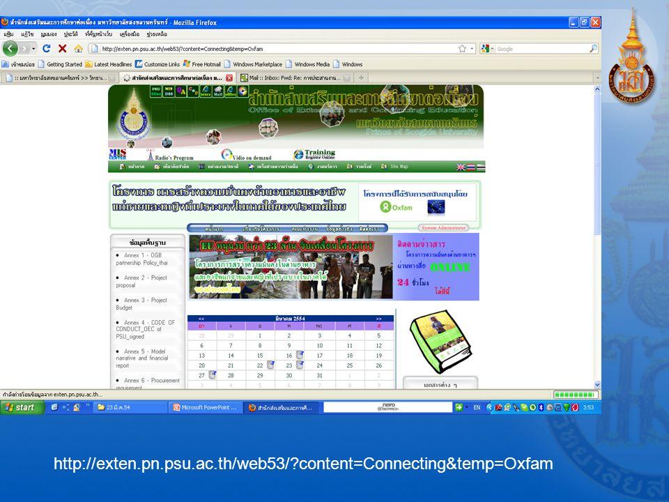 ระบบทะเบียนรับ - ส่งเอกสารระหว่าง OEC-4R