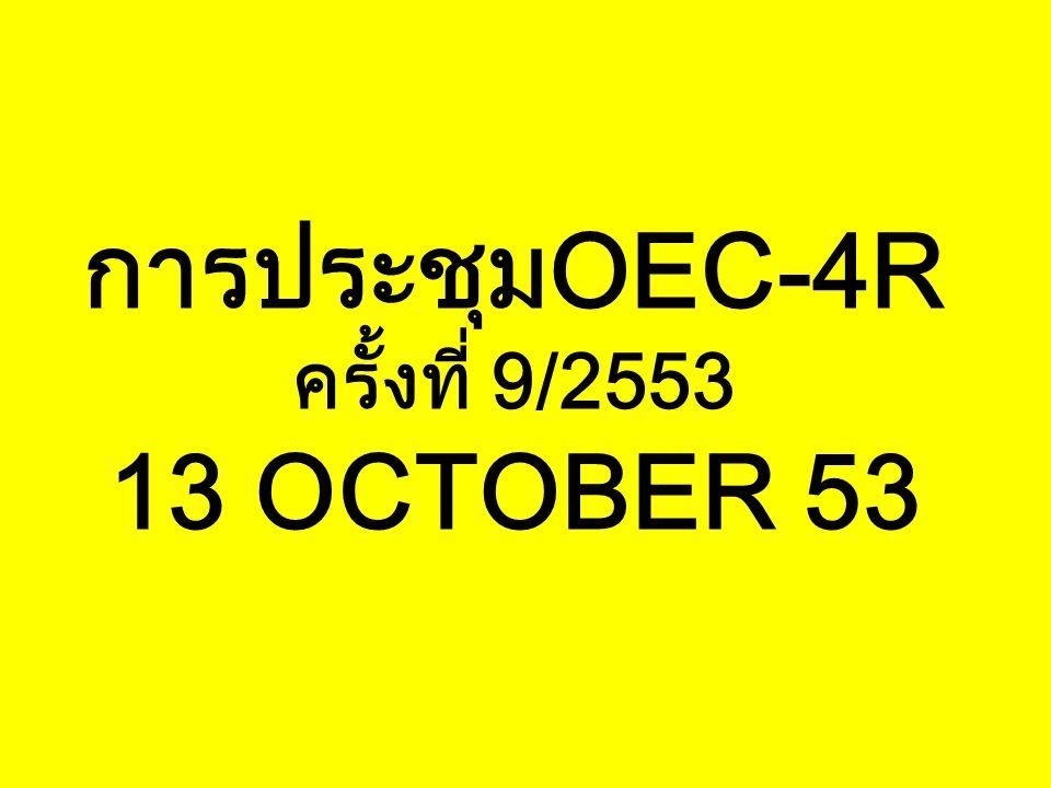 การประชุมOEC-4R ครั้งที่ 9/2553 13 OCTOBER 53