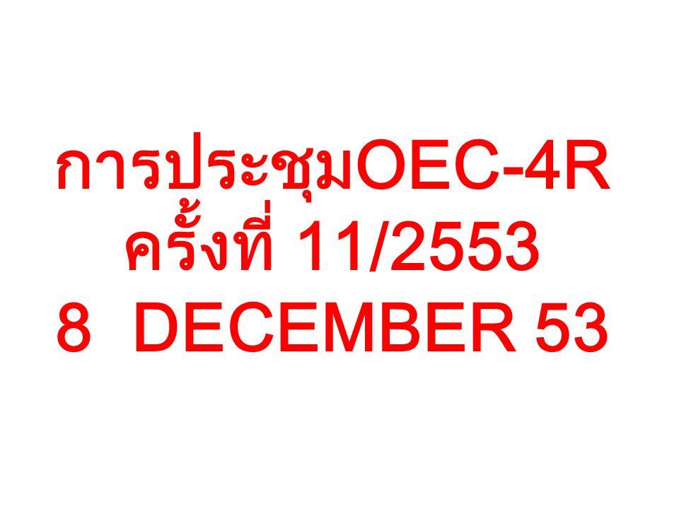 การประชุมOEC-4R ครั้งที่ 11/2553 8 DECEMBER 53