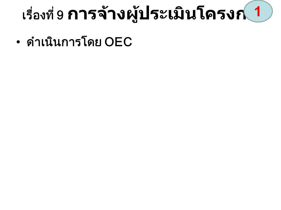 เรื่องที่ 9 การจ้างผู้ประเมินโครงการ ดำเนินการโดย OEC 1