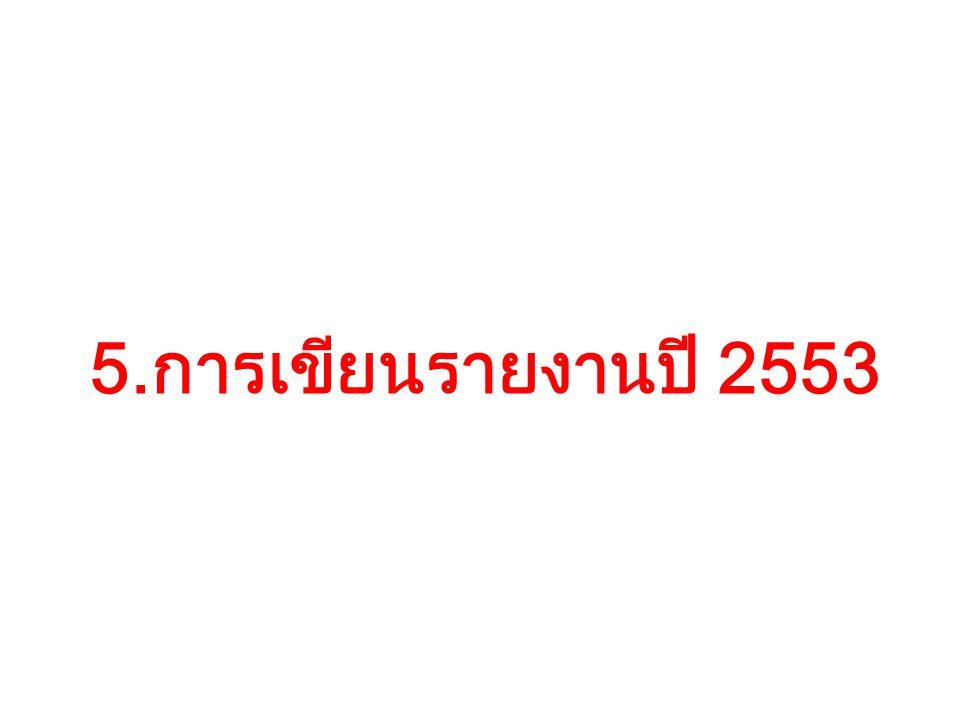 5.การเขียนรายงานปี 2553