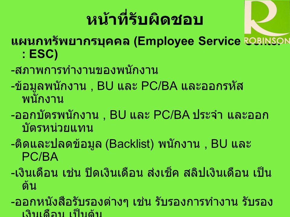 หน้าที่รับผิดชอบ แผนกทรัพยากรบุคคล (Employee Service Center : ESC) - สภาพการทำงานของพนักงาน - ข้อมูลพนักงาน, BU และ PC/BA และออกรหัส พนักงาน - ออกบัตร