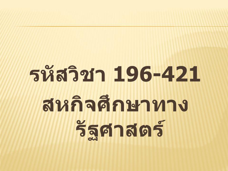 รหัสวิชา 196-421 สหกิจศึกษาทาง รัฐศาสตร์