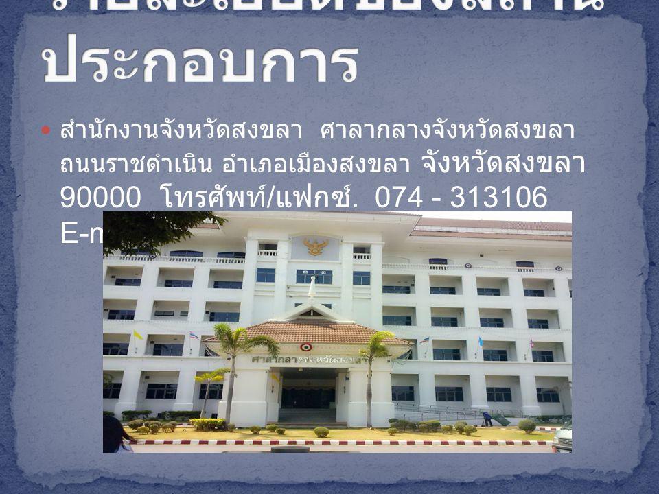 สำนักงานจังหวัดสงขลา ศาลากลางจังหวัดสงขลา ถนนราชดำเนิน อำเภอเมืองสงขลา จังหวัดสงขลา 90000 โทรศัพท์ / แฟกซ์. 074 - 313106 E-mail: info@songkhlastg.go.t