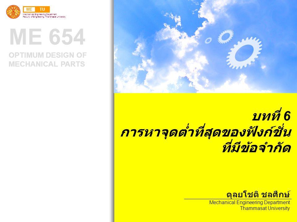 METU Mechanical Engineering Department Faculty of Engineering, Thammasat University ME 654 OPTIMUM DESIGN OF MECHANICAL PARTS บทที่ 6 การหาจุดต่ำที่สุ