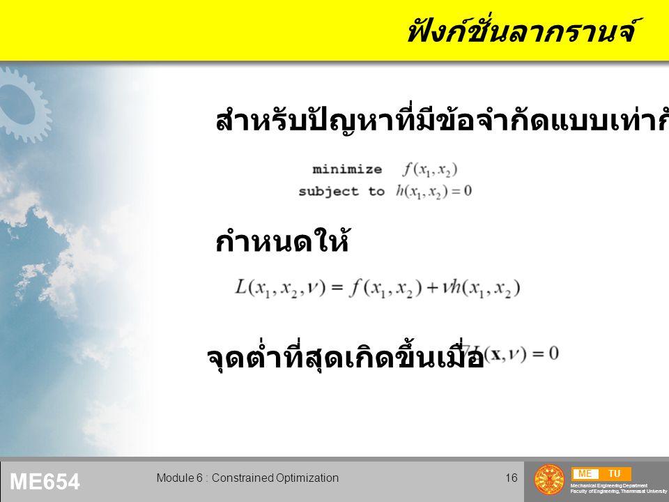 METU Mechanical Engineering Department Faculty of Engineering, Thammasat University ME654 Module 6 : Constrained Optimization16 ฟังก์ชั่นลากรานจ์ จุดต