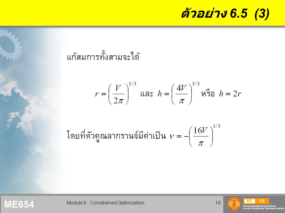METU Mechanical Engineering Department Faculty of Engineering, Thammasat University ME654 Module 6 : Constrained Optimization19 ตัวอย่าง 6.5 (3)