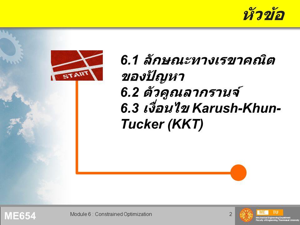 METU Mechanical Engineering Department Faculty of Engineering, Thammasat University ME654 Module 6 : Constrained Optimization2 หัวข้อ 6.1 ลักษณะทางเรข