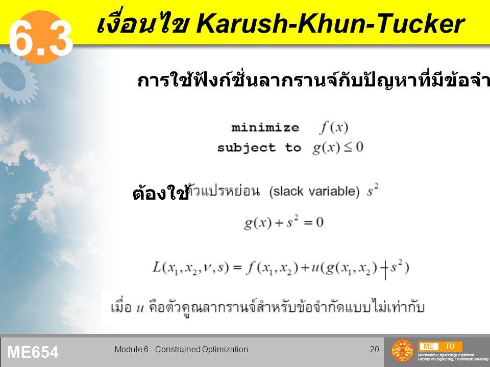 METU Mechanical Engineering Department Faculty of Engineering, Thammasat University ME654 Module 6 : Constrained Optimization20 เงื่อนไข Karush-Khun-T