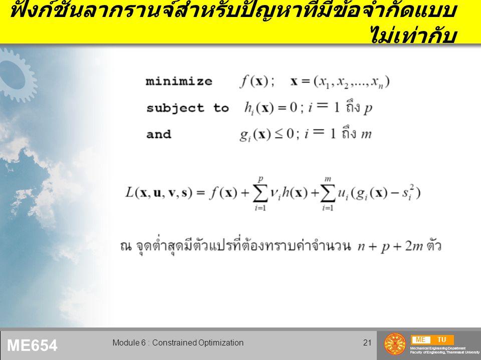 METU Mechanical Engineering Department Faculty of Engineering, Thammasat University ME654 Module 6 : Constrained Optimization21 ฟังก์ชั่นลากรานจ์สำหรั