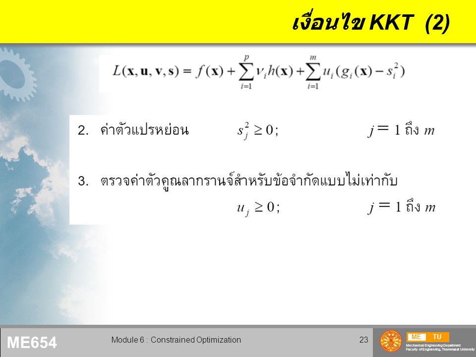 METU Mechanical Engineering Department Faculty of Engineering, Thammasat University ME654 Module 6 : Constrained Optimization23 เงื่อนไข KKT (2)