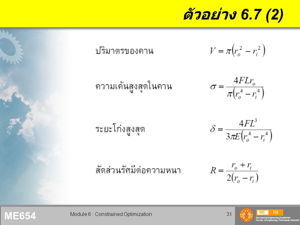 METU Mechanical Engineering Department Faculty of Engineering, Thammasat University ME654 Module 6 : Constrained Optimization31 ตัวอย่าง 6.7 (2)