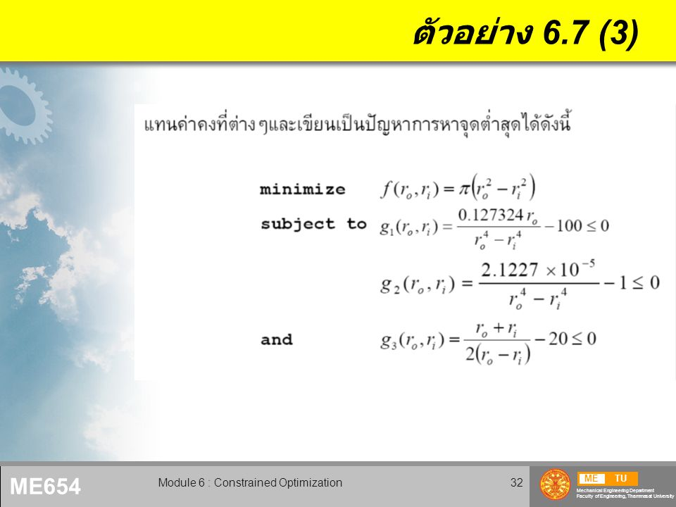 METU Mechanical Engineering Department Faculty of Engineering, Thammasat University ME654 Module 6 : Constrained Optimization32 ตัวอย่าง 6.7 (3)