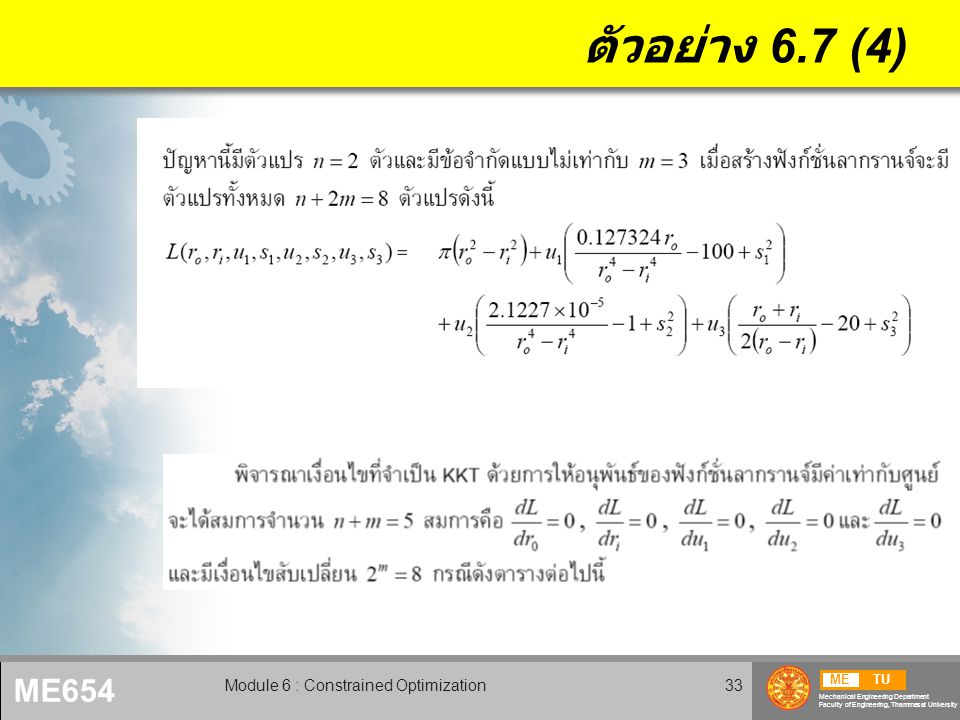 METU Mechanical Engineering Department Faculty of Engineering, Thammasat University ME654 Module 6 : Constrained Optimization33 ตัวอย่าง 6.7 (4)