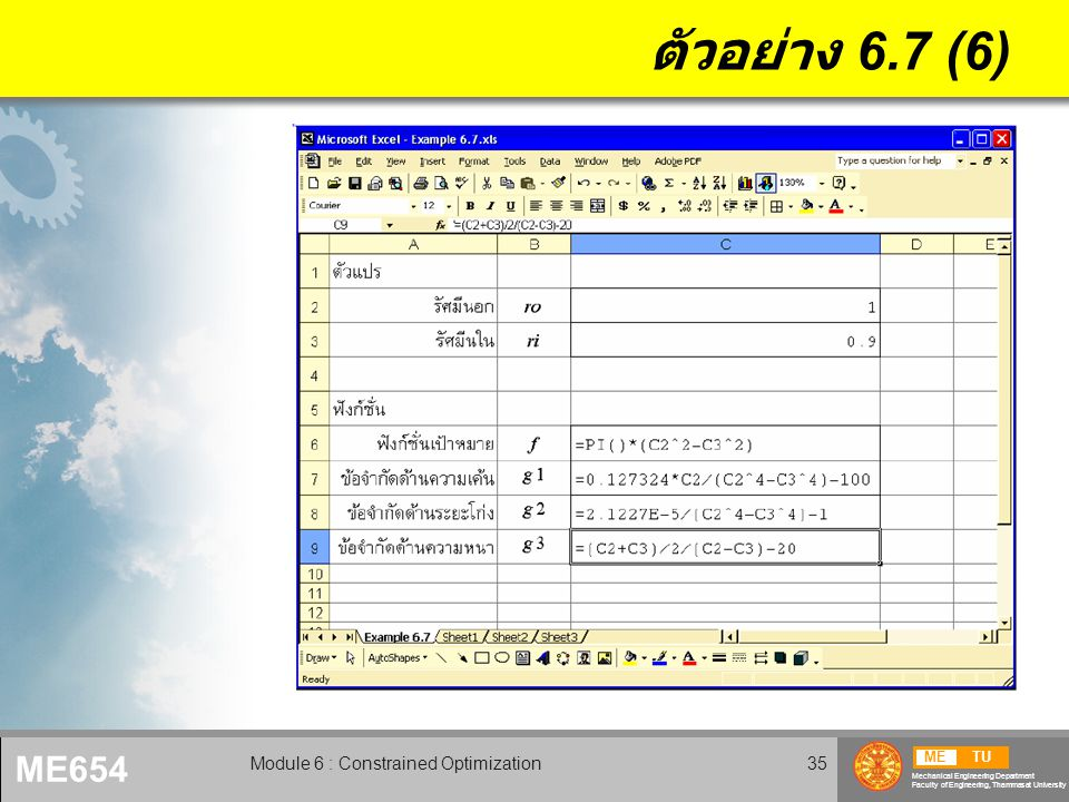 METU Mechanical Engineering Department Faculty of Engineering, Thammasat University ME654 Module 6 : Constrained Optimization36 ตัวอย่าง 6.7 (7)