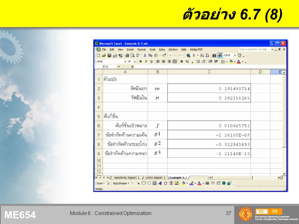 METU Mechanical Engineering Department Faculty of Engineering, Thammasat University ME654 Module 6 : Constrained Optimization37 ตัวอย่าง 6.7 (8)