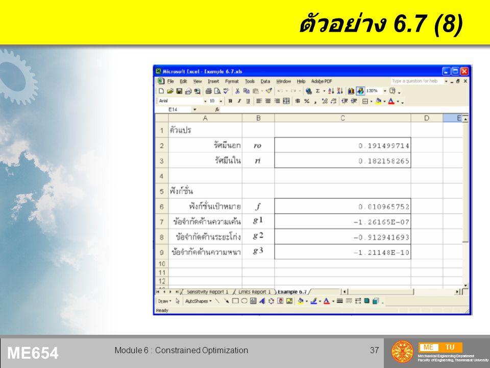 METU Mechanical Engineering Department Faculty of Engineering, Thammasat University ME654 Module 6 : Constrained Optimization38 ตัวอย่าง 6.7 (9)