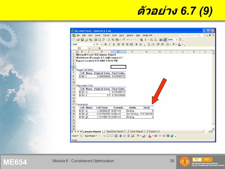METU Mechanical Engineering Department Faculty of Engineering, Thammasat University ME654 Module 6 : Constrained Optimization39 ตัวอย่าง 6.7 (10)