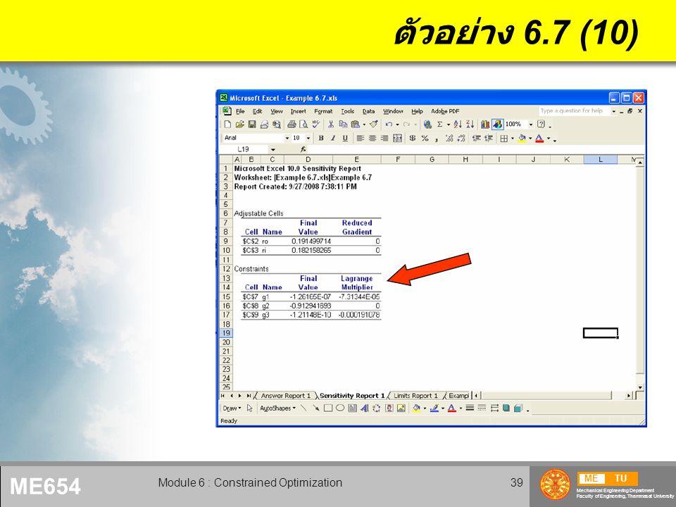 METU Mechanical Engineering Department Faculty of Engineering, Thammasat University ME654 Module 6 : Constrained Optimization40 ตัวอย่าง 6.7 (11)
