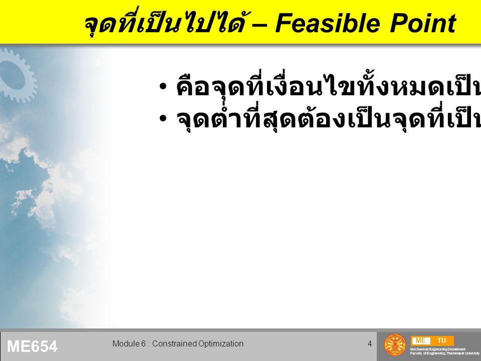 METU Mechanical Engineering Department Faculty of Engineering, Thammasat University ME654 Module 6 : Constrained Optimization4 จุดที่เป็นไปได้ – Feasi