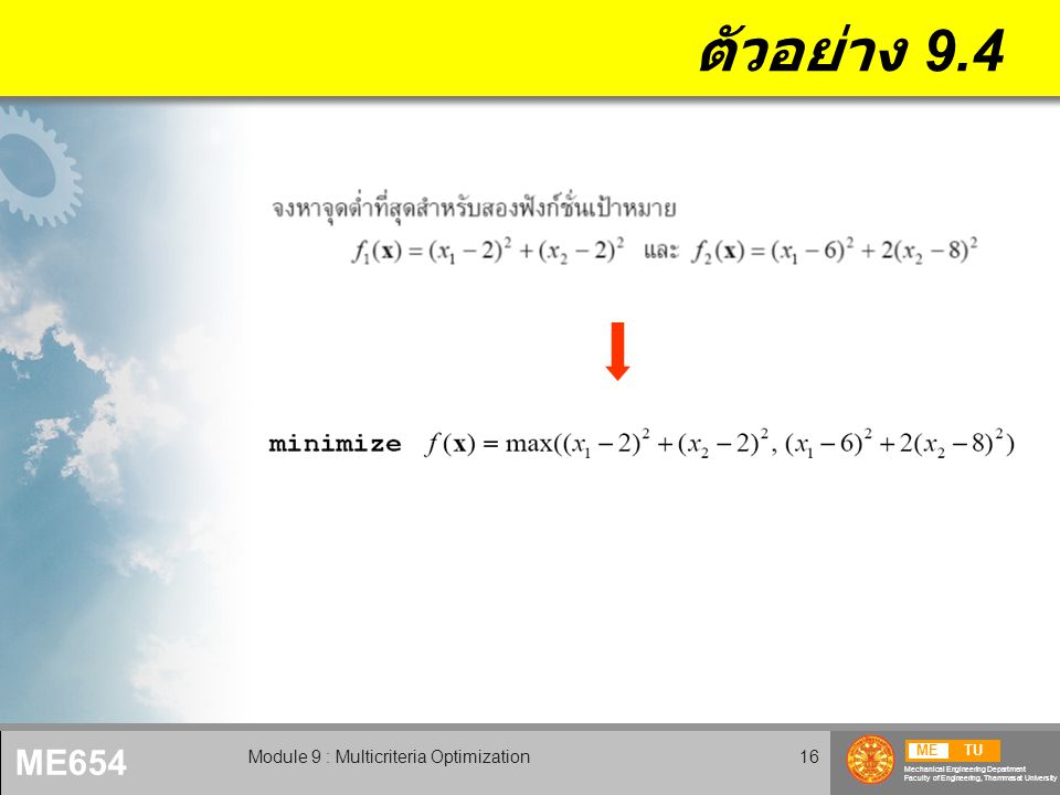 METU Mechanical Engineering Department Faculty of Engineering, Thammasat University ME654 Module 9 : Multicriteria Optimization16 ตัวอย่าง 9.4
