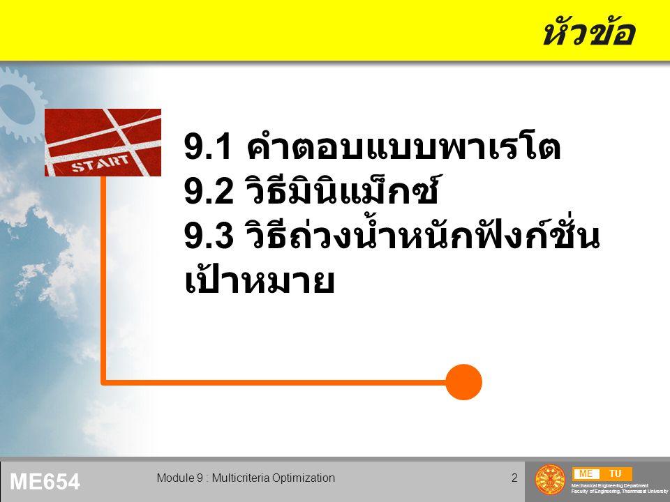 METU Mechanical Engineering Department Faculty of Engineering, Thammasat University ME654 Module 9 : Multicriteria Optimization2 หัวข้อ 9.1 คำตอบแบบพาเรโต 9.2 วิธีมินิแม็กซ์ 9.3 วิธีถ่วงน้ำหนักฟังก์ชั่น เป้าหมาย