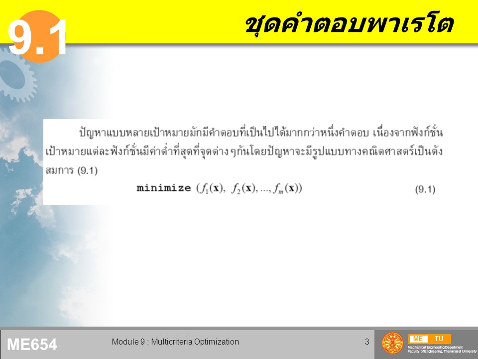 METU Mechanical Engineering Department Faculty of Engineering, Thammasat University ME654 Module 9 : Multicriteria Optimization3 ชุดคำตอบพาเรโต 9.1