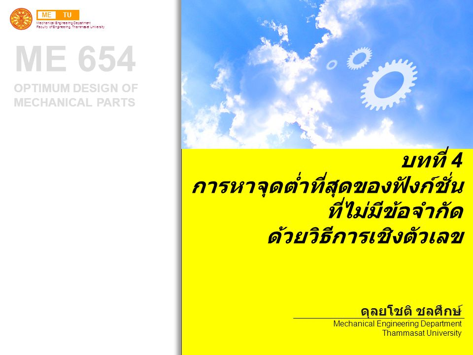 METU Mechanical Engineering Department Faculty of Engineering, Thammasat University ME654 Module 4 : Numerical Method for Unconstrained Optimization 32 การเขียนโปรแกรม PROGRAM CONJUG PARAMETER N=2 DIMENSION X(N),X1(N),G(N),D(N),G0(N),D0(N) C SPECIFY OPTIMIZATION PARAMETERS MAXITER=100 XTOL=0.00001 FTOL=0.00001 GTOL=0.00001 F0=1.E9 C SPECIFY INITIAL VALUE OF VARIABLES X(1)=-1 X(2)=1 OPEN (2,FILE= CONOUT.TXT ) OPEN(3,FILE= CONLOG.TXT ) C EVALUATE THE INITIAL POINT CALL OBJFNC(X,N,F) C START STEEPEST DIRECTION PROCESS DO 200 J=1,MAXITER WRITE(2,*) J,(X(I),I=1,N),F WRITE(*,*) J,(X(I),I=1,N),F IFLAG=0 C EVALUATE GRADIENT CALL GRADF(X,N,G)
