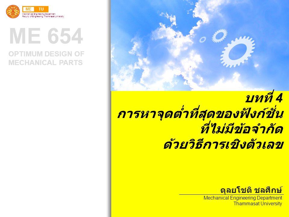 METU Mechanical Engineering Department Faculty of Engineering, Thammasat University ME 654 OPTIMUM DESIGN OF MECHANICAL PARTS บทที่ 4 การหาจุดต่ำที่สุ