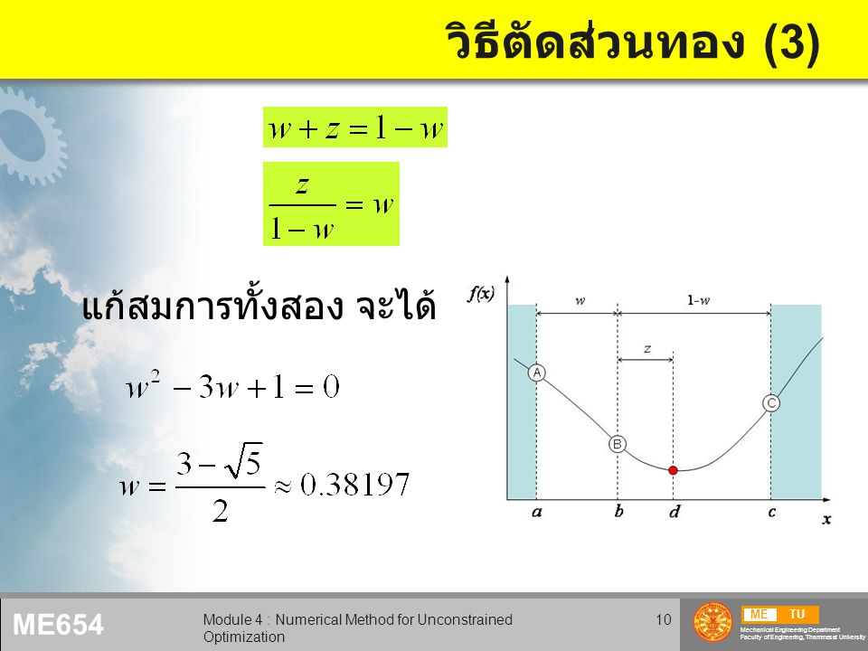 METU Mechanical Engineering Department Faculty of Engineering, Thammasat University ME654 Module 4 : Numerical Method for Unconstrained Optimization 10 วิธีตัดส่วนทอง (3) แก้สมการทั้งสอง จะได้