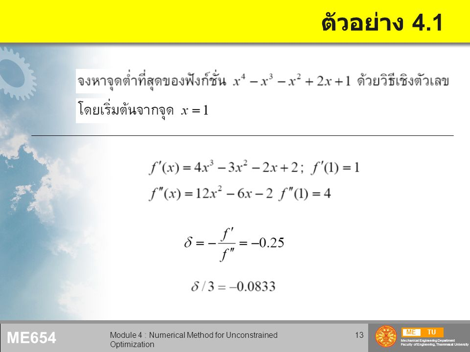 METU Mechanical Engineering Department Faculty of Engineering, Thammasat University ME654 Module 4 : Numerical Method for Unconstrained Optimization 13 ตัวอย่าง 4.1