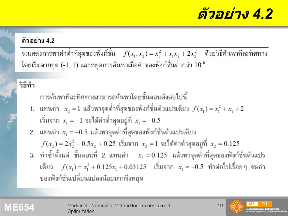 METU Mechanical Engineering Department Faculty of Engineering, Thammasat University ME654 Module 4 : Numerical Method for Unconstrained Optimization 19 ตัวอย่าง 4.2