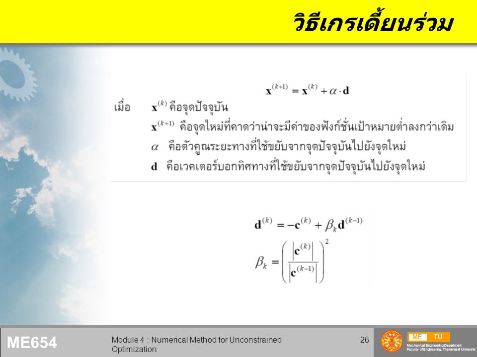 METU Mechanical Engineering Department Faculty of Engineering, Thammasat University ME654 Module 4 : Numerical Method for Unconstrained Optimization 26 วิธีเกรเดี้ยนร่วม