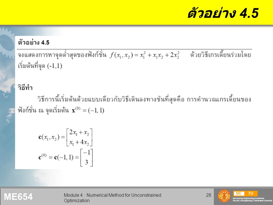 METU Mechanical Engineering Department Faculty of Engineering, Thammasat University ME654 Module 4 : Numerical Method for Unconstrained Optimization 28 ตัวอย่าง 4.5