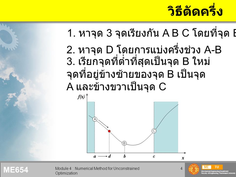 METU Mechanical Engineering Department Faculty of Engineering, Thammasat University ME654 Module 4 : Numerical Method for Unconstrained Optimization 15 ตัวอย่าง 4.1 (3)