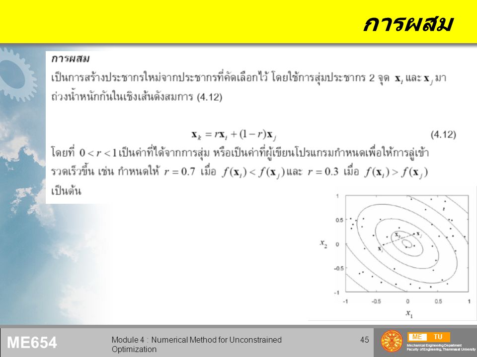 METU Mechanical Engineering Department Faculty of Engineering, Thammasat University ME654 Module 4 : Numerical Method for Unconstrained Optimization 45 การผสม