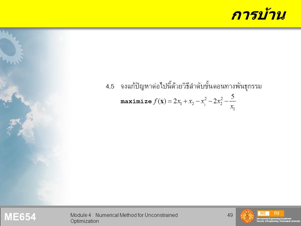 METU Mechanical Engineering Department Faculty of Engineering, Thammasat University ME654 Module 4 : Numerical Method for Unconstrained Optimization 49 การบ้าน