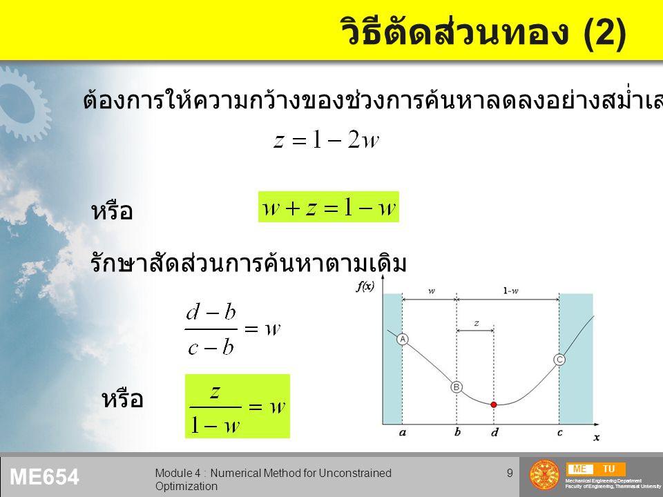 METU Mechanical Engineering Department Faculty of Engineering, Thammasat University ME654 Module 4 : Numerical Method for Unconstrained Optimization 20 ตัวอย่าง 4.2 (2)