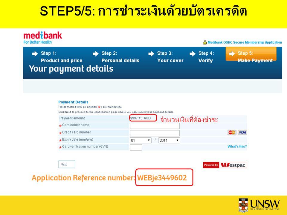 STEP5/5: การชำระเงินด้วยบัตรเครดิต