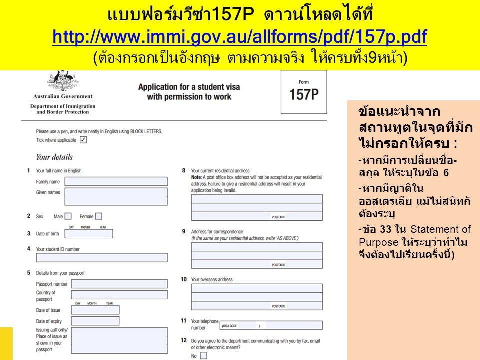 แบบฟอร์มวีซ่า157P ดาวน์โหลดได้ที่ http://www.immi.gov.au/allforms/pdf/157p.pdf (ต้องกรอกเป็นอังกฤษ ตามความจริง ให้ครบทั้ง9หน้า) http://www.immi.gov.au