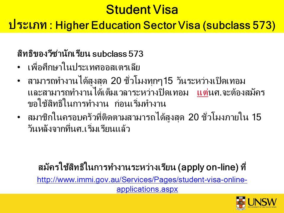 Student Visa ประเภท : Higher Education Sector Visa (subclass 573) สิทธิของวีซ่านักเรียน subclass 573 เพื่อศึกษาในประเทศออสเตรเลีย สามารถทำงานได้สูงสุด