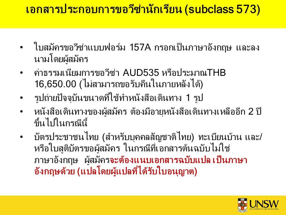 เอกสารประกอบการขอวีซ่านักเรียน (subclass 573) ใบสมัครขอวีซ่าแบบฟอรม 157A กรอกเปนภาษาอังกฤษ และลง นามโดยผูสมัคร คาธรรมเนียมการขอวีซา AUD535 หรือปร