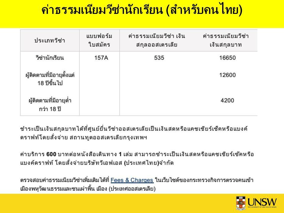 ค่าธรรมเนียมวีซ่านักเรียน (สำหรับคนไทย)