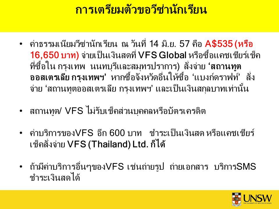 การเตรียมตัวขอวีซ่านักเรียน ค่าธรรมเนียมวีซ่านักเรียน ณ วันที่ 14 มิ.ย. 57 คือ A$535 (หรือ 16,650 บาท) จ่ายเป็นเงินสดที่ VFS Global หรือซื้อแคชเชียร์เ