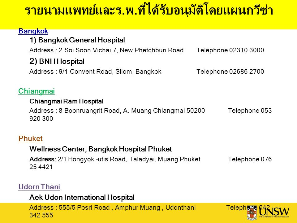 รายนามแพทย์และร.พ.ที่ได้รับอนุมัติโดยแผนกวีซ่า Bangkok 1) Bangkok General Hospital Address : 2 Soi Soon Vichai 7, New Phetchburi Road Telephone 02310